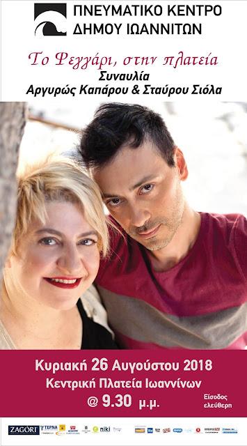 Γιάννενα: Συνέντευξη Τύπου για Συναυλία για Πανσέληνο στην Κεντρική Πλατεία