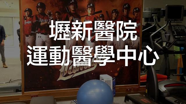 好痛痛 壢新醫院 運動醫學中心 林頌凱 王凱平 劉又銓 redcord 紅繩懸吊系統 運動傷害 復健科 骨科
