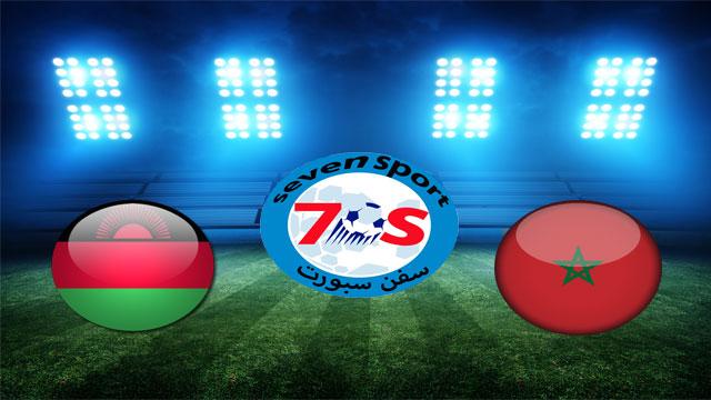 موعدنا مع  مباراة المغرب ومالاوي  بتاريخ 22/3/2019  تصفيات كأس الامم الافريقية