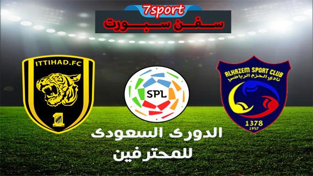 موعدنا مع مباراة الاتحاد والحزم  بتاريخ 16/03/2019 الدوري السعودي للمحترفين