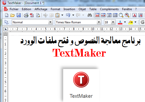 برنامج TextMaker