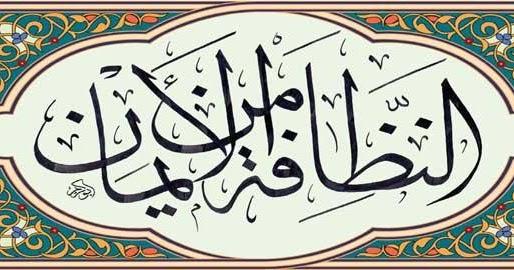 آيات قرآنية آيات قرآنية تتحدث عن النظافة والطهارة