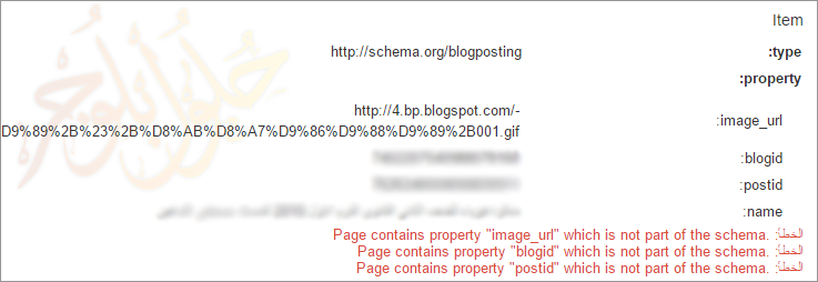 "الخطأ: Missing required field ""updated"" الخطأ: Page contains property ""image_url"" which is not part of the schema الخطأ: Page contains property ""blogid"" which is not part of the schema الخطأ: Page contains property ""postid"" which is not part of the schema"