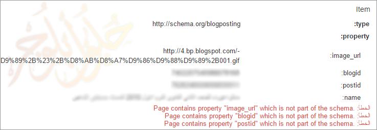 "الخطأ: Missing required field ""updated"" الخطأ: Page contains property ""image_url"" which is not part of the schema الخطأ: Page contains property ""blogid"" which is not part of the schema الخطأ: Page contains property ""postid"" which is not part of the schema"
