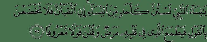 Surat Al Ahzab Ayat 32