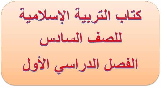 كتاب التربية الإسلامية  للصف السادس الفصل الدراسى الأول 2020-2019 - مناهج الامارات