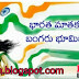 Barata mataku jejelu  telugu song lyrics - Badi Panthulu భారత మాతకు జేజేలు