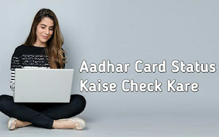Aadhar_card_Status_Check
