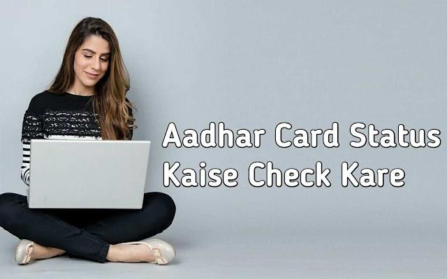 Aadhar Card Status Check Kaise Kare