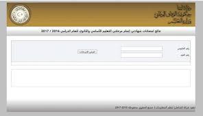 رابط موقع منظومة نتائج الشهادة الإعدادية في ليبيا 2018 نتيجة الشهادة الثانوية الدور الثاني