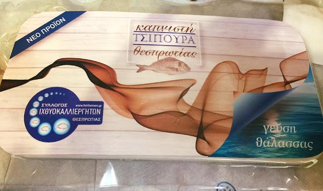 Σύλλογος Ιχθυοκαλλιεργητών Θεσπρωτίας: Καινοτομούν και σερβίρουν καπνιστή τσιπούρα!