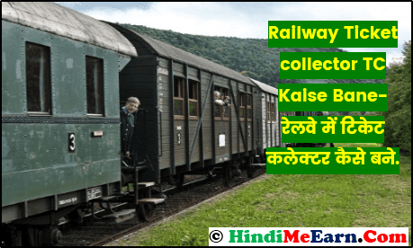 How to become TC in Hindi. Railway Job in Hindi