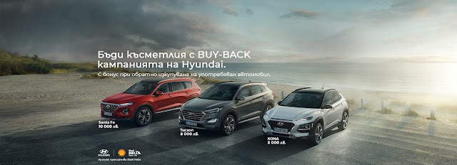 http://hyundai.bg/buyback/