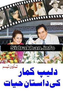 Dilip Kumar Ki Dastan e Hayat