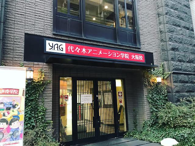 Akademi Animasi Yoyogi