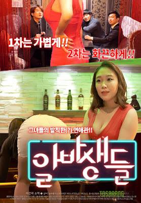 Download Film Korea Part-time Job (2016) HDRip 720p