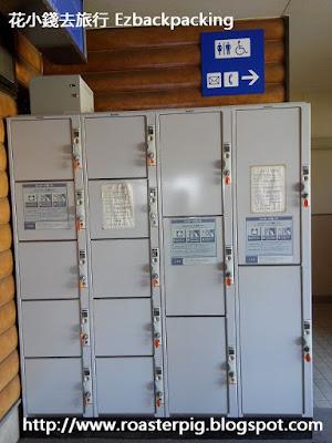 新島島巴士總站(新島々バスターミナル)儲物櫃