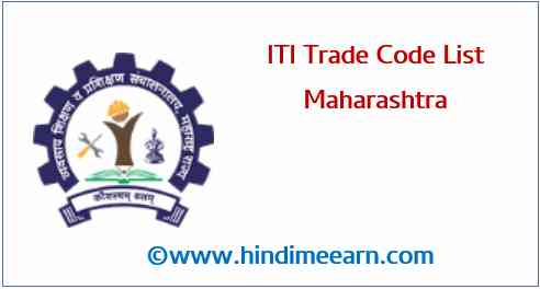 ITI Trade Code List Maharashtra