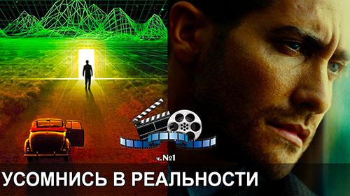 Подборка фильмов о иллюзии реальности
