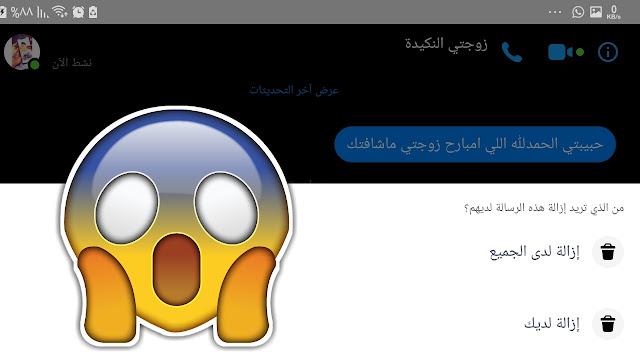 استعادة أي رسالة أرسلتها  لأي شخص علي فيسبوك مسانجر |حذف أي رسالة من عند أي شخص في فيسبوك مسانجر!!