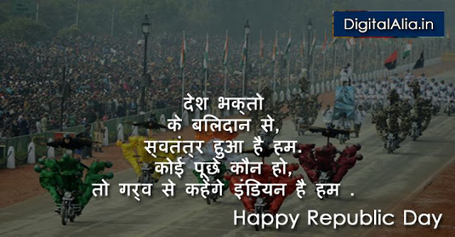republic day shayari, republic day wishe shayari, republic day shayari images, republic day shayari status, republic day shayari in hindi, republic day shayari in hindi, republic day shayari in english, republic day shayari in english, republic day shayari, republic day funny shayari