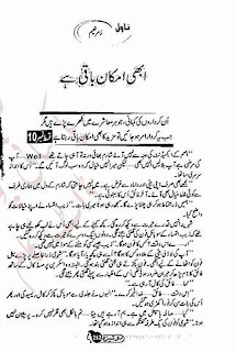 Abhi imkaan baqi hai by zumar Naeem Ajar Episode 10