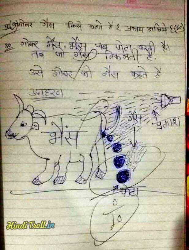 Funny Answer In Exams What Is Gobar Gas Funny Indian