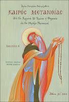 Καιρός Μετανοίας (Περιόδου Τεσσαρακοστής) Αγίου Νικόλαου Βελιμίροβιτς