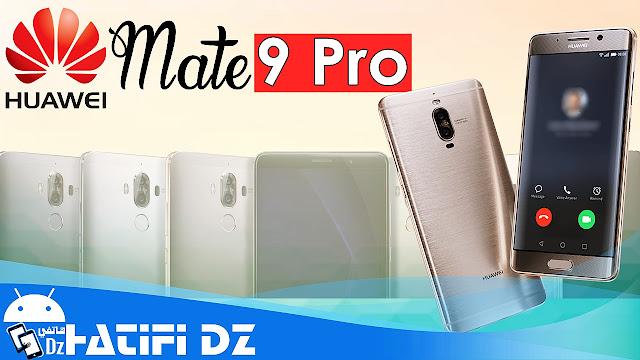 مميزات هاتف هواوي Mate 9 Pro