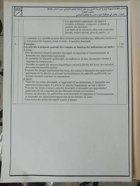 تصحيح الامتحان المهني الدرجة الأولى لغة فرنسية