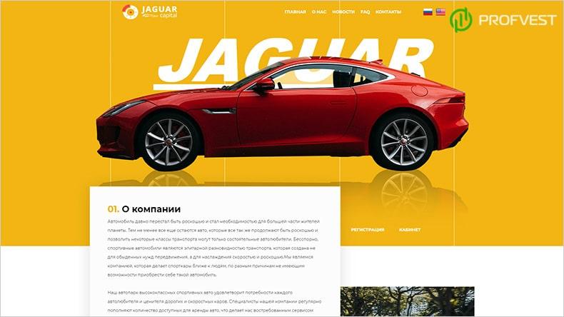 Jaguar Capital обзор и отзывы HYIP-проекта