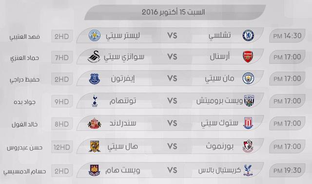مباريات اليوم السبت 15/10/2016 الدورى Screenshot.png