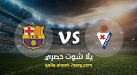موعد مباراة برشلونة وايبار اليوم السبت بتاريخ 19-10-2019 في الدوري الاسباني