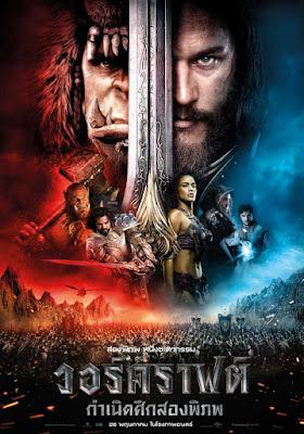 Warcraft : The Beginning (2016) วอร์คราฟต์ : กำเนิดศึกสองพิภพ