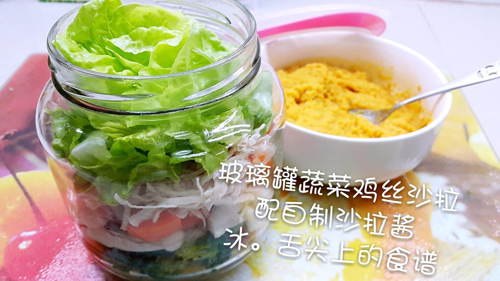 冰の舌尖上的食譜: 玻璃罐蔬菜雞絲沙拉 配了自制的健康沙拉醬