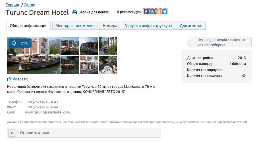 отзывы отеля