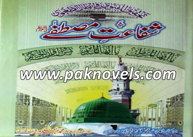 Shafaat e Mustafa Urdu Book By Allama Abdul Hakeem Sharaf