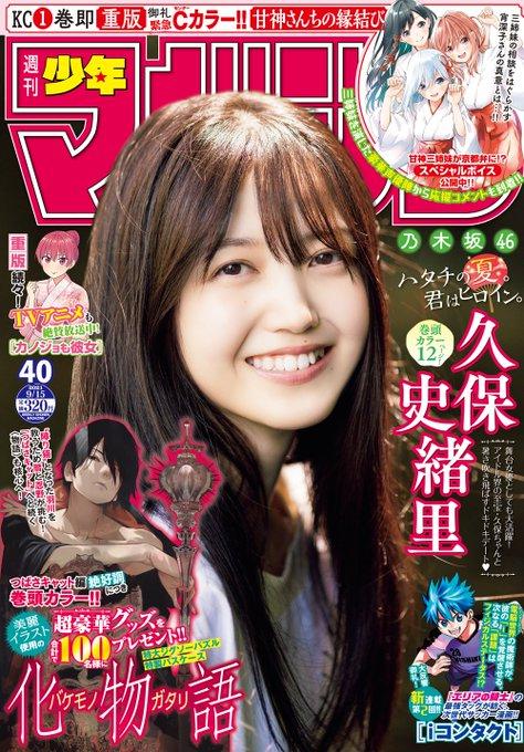 週刊少年マガジン 2021年40号