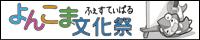 よんこま文化祭2017