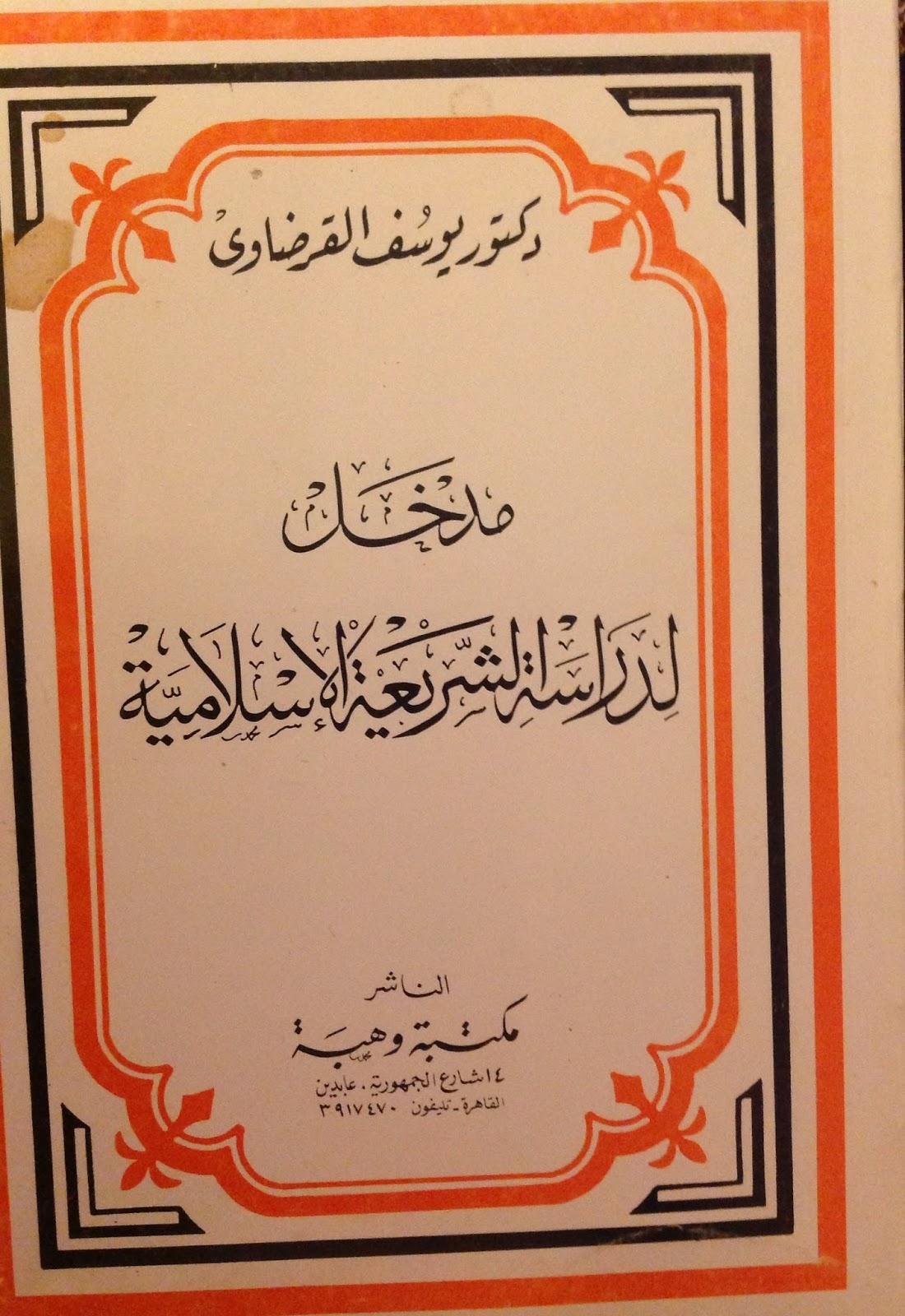 كتاب مدخل لدراسة الشريعة الإسلامية S1