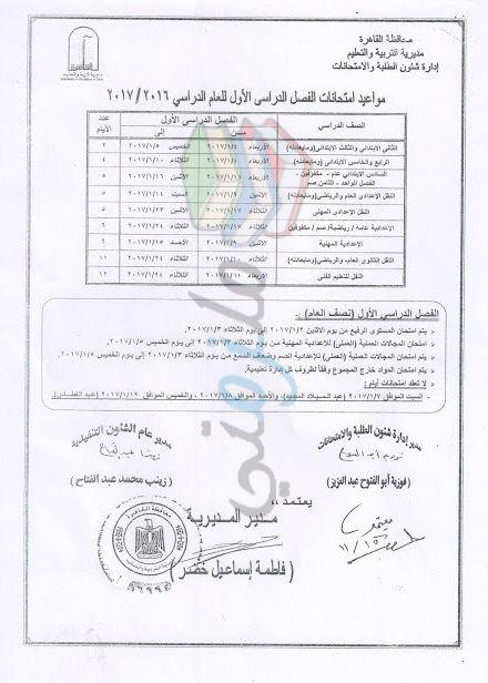 جدول امتحانات الصف الخامس الابتدائي الترم الأول 2017 محافظة القاهرة