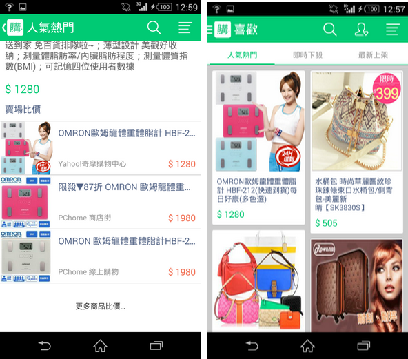 [App Spotlight] 比價神器「Pingle品購」一秒比價、再也不怕買貴