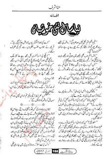 Naya Saal Nayi Khushian by Hina Ashraf Online Reading