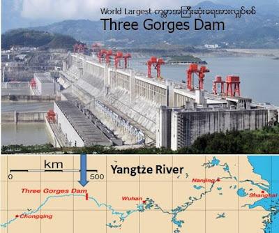 ေဇာ္ေအာင္ (မုံရြာ) ● Three Gorges Dam လွ်ပ္စစ္