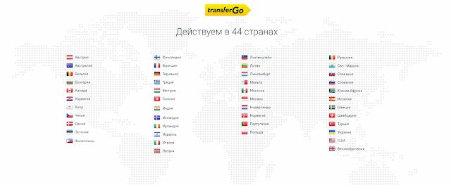 Действуем в 44 странах