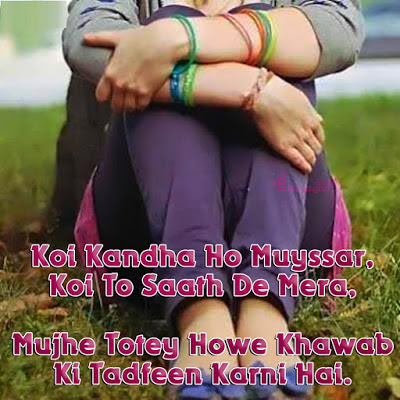Hindi shayari images for facebook 2017