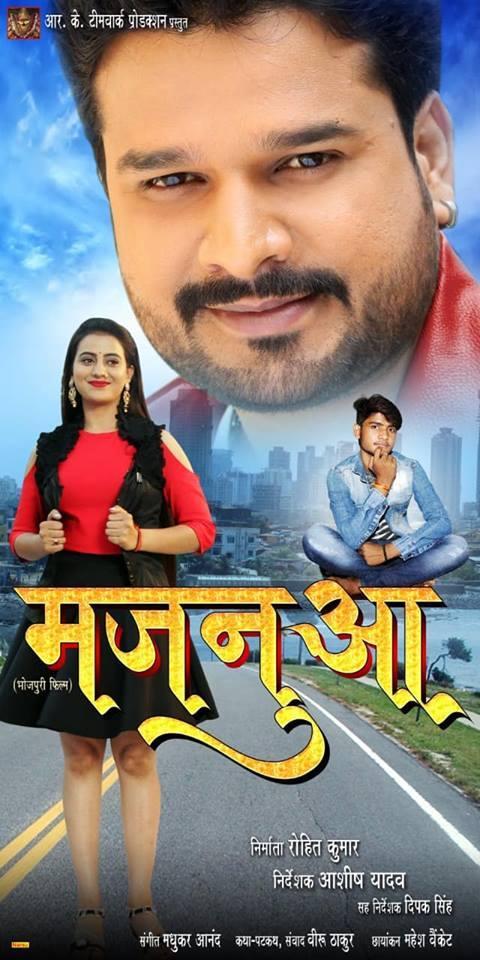Majanua Bhojpuri Movie (2019): Wiki, Video, Songs, Poster, Release Date, Full Cast & Crew: Ritesh Pandey, Akshara Singh