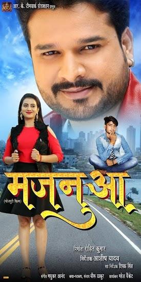 Ritesh Pandey, Akshara Singh film Majanua Wiki, Poster, Release date, Songs list