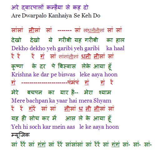 are dwarpalo kanhaiya se keh do mp3 song free download