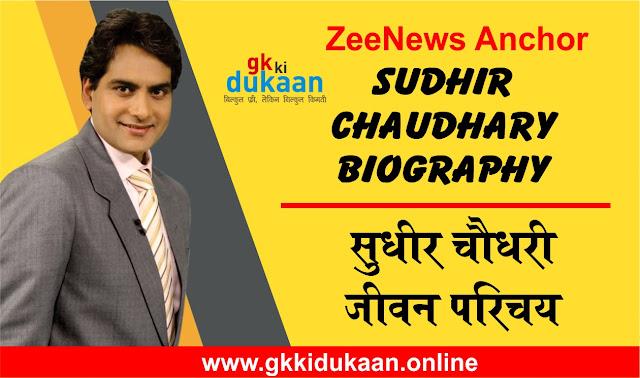 Sudhir Chaudhary  Biography (सुधीर चौधरी जीवन परिचय )
